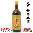 9 Years thing Shaoxing wine would be granted 600 ml 12 book set cheap 1 480 Yen 10P01Sep13