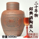 20 Years of the finest products yellow rice wine 5 L pottery with Wang k. distillery produced response _ Kanto] Rakuten won sale