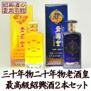 30 Years with 20 years of wine Emperor Shaoxing wine would be granted grand sum of two set 10P01Sep13