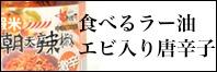 エビ入り食べるラー油