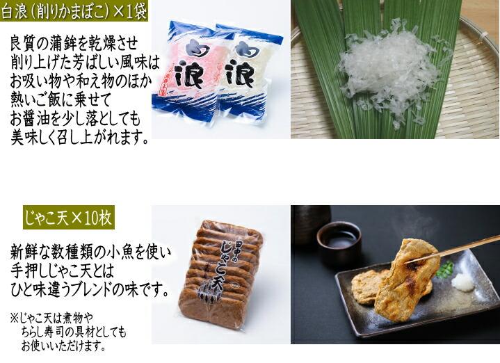 愛媛県産 田中かまほこ【 練り物セット 】