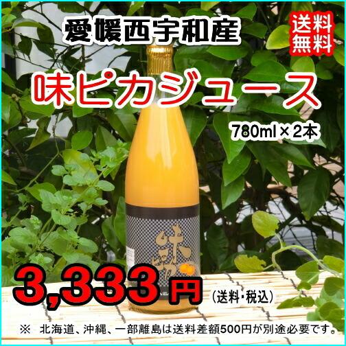 愛媛 西宇和産 完熟みかん 『 味ピカジュース (780ml×2本) 』