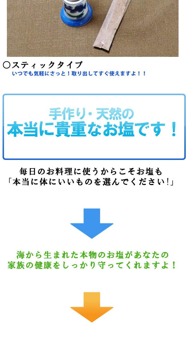 ★送料無料★【 黒め塩 】〜産地直送〜佐田岬漁師の贈り物