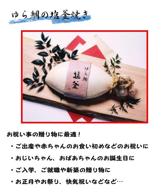 ★送料無料★お祝いに!【 鯛の塩釜焼 】〜産地直送〜愛南漁師の贈り物