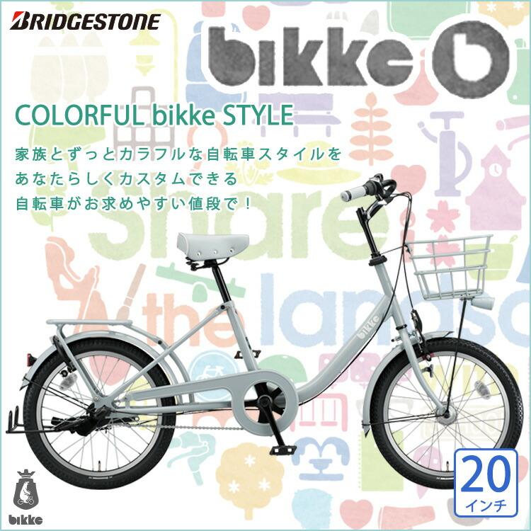 ... 子供 乗せ 自転車 一般 子供