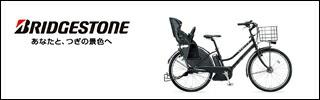 【2017年モデル】【送料無料】電動アシスト自転車 パナソニック panasonic  ビビTX BE-ELTX632 電動自転車 6.6Ah 26インチ【豪華6大特典プレゼント】 完全組立☆