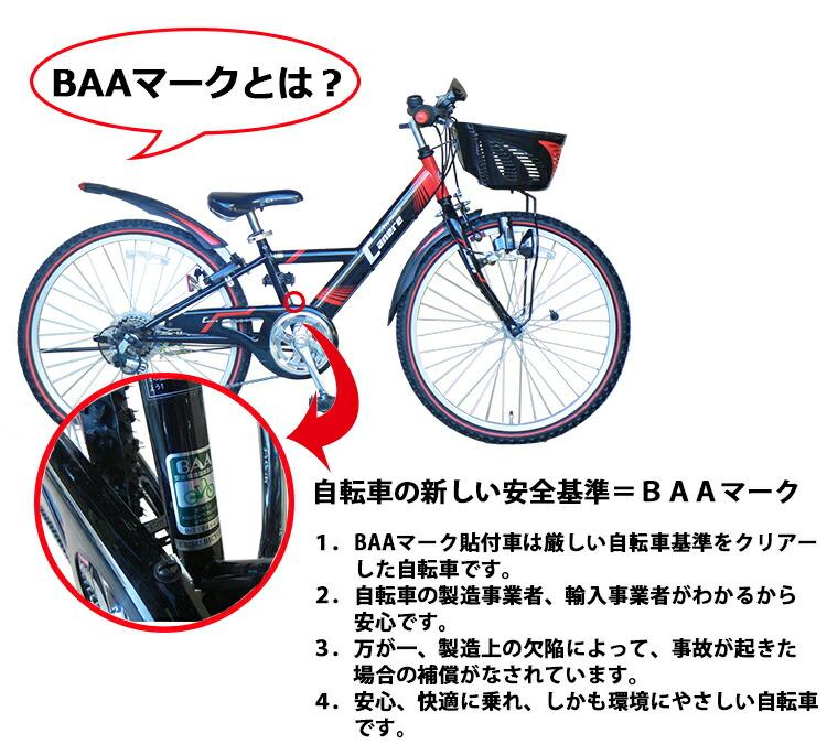 自転車の 子供用自転車 24インチ : ... 自転車 男の子 子供用自転車