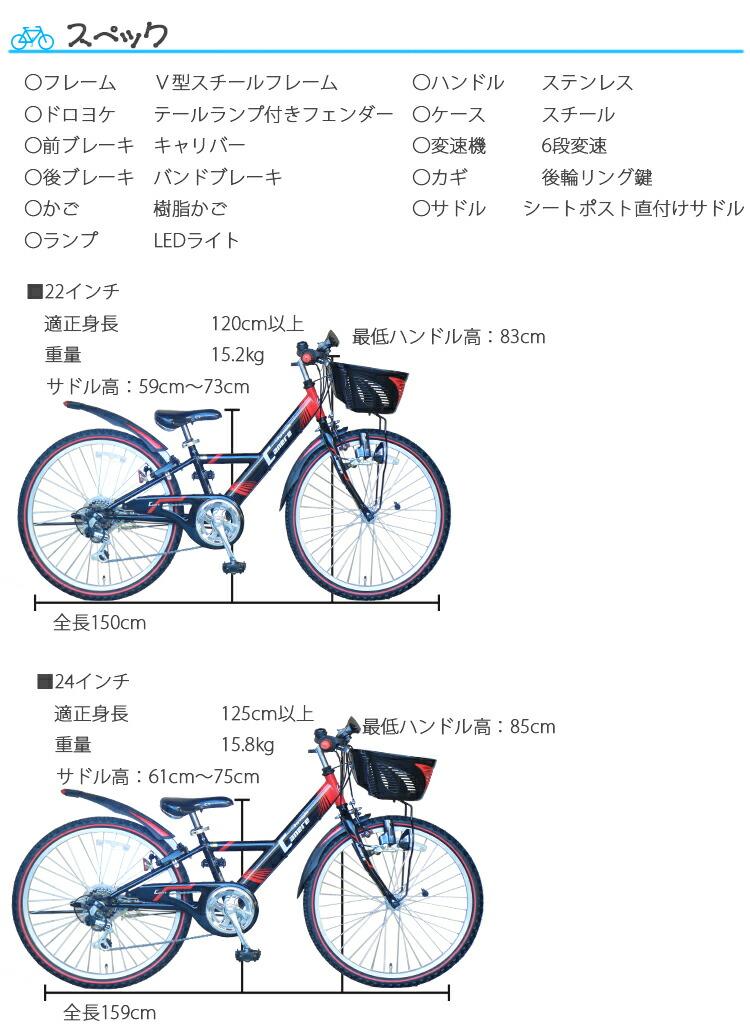 子供自転車 CTB カネレ 22インチ ...