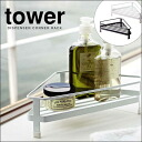 Rakuten: Tower /tower dispenser corner rack bathroom storage ...