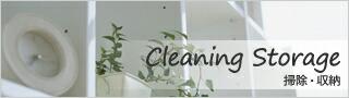 掃除・収納