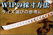WIPの採寸方法