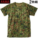 &fs3gmC.A.B.clothing cab closing J. S. D. F. sdf COOL NICE short sleeve T Shirt 2 pair 6525 SDF new camouflage dry speed in 5 x 2 pieces cotton T shirt satisfaction more than price promise