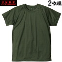 & C.A.B.CLOTHING cab closing military t shirt J. S. D. F. self-defense COOL NICE short sleeve T Shirt 2 pair 6525 OD dry speed at 5 x 2 pieces cotton T shirt satisfaction more than price promise