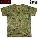 & C.A.B.CLOTHING cab with a pair of Nice specification closing J. S. D. F. self-defense COOL NICE 3D mesh T Shirt 2 pairs new camouflage working too hard out of pants hem satisfaction more than price promise