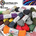 ATWOOD ROPE MFG. Atwood and rope 7 Strand 550 professional manufacture Paracord 100 ft 66 colors (parachute cord) highest quality rope rope manufacturers trust the quality and you can enjoy really authentic rope
