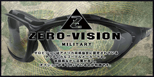 ZERO VISION/����ӥ����