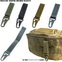 New MOLLE Compatible EE286YN ミリタリーキーパー holder 4 colors like MOLLE spec back to come to upgrade can be mounted on your bag