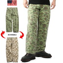 And use the new U.S. Marine Corps (U. S. M. C.) M-1942 DUCK HUNTER pants reversible cotton fabric, real reproduction surface is green, the back Brown reversible design