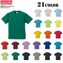 United Athle athle 4.1 ounces dry T shirt 21 color flourish in dry and UV cut t-shirt features a firm fabric high performance material is nice one