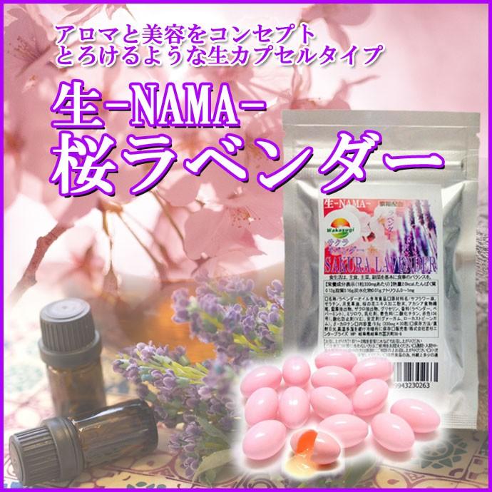 桜ラベンダー