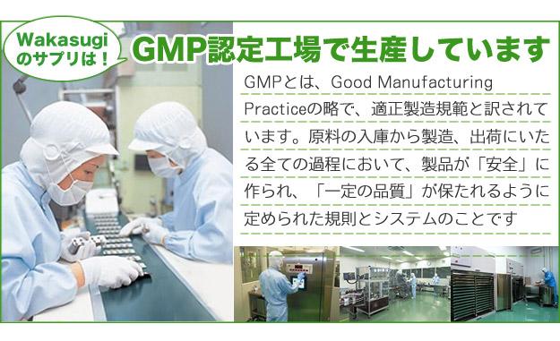 wakasugiのサプリはGMP認定工場で生産しています