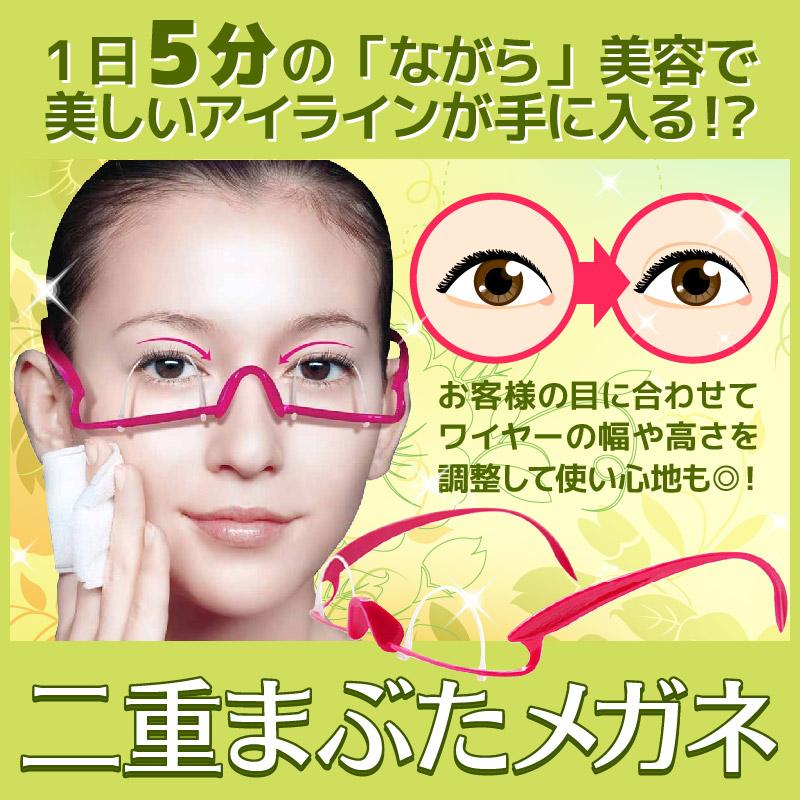 二重まぶたクセ付けメガネ