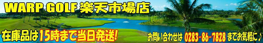 WARP GOLF 楽天市場店:人気商品〜マニアック商品まで、取扱メーカー多数!