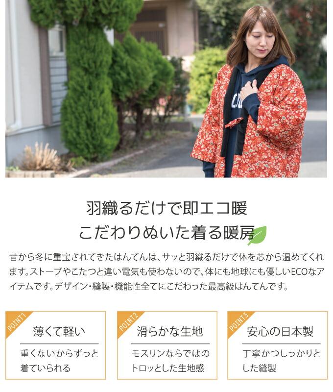 モスリン袢纏【女】