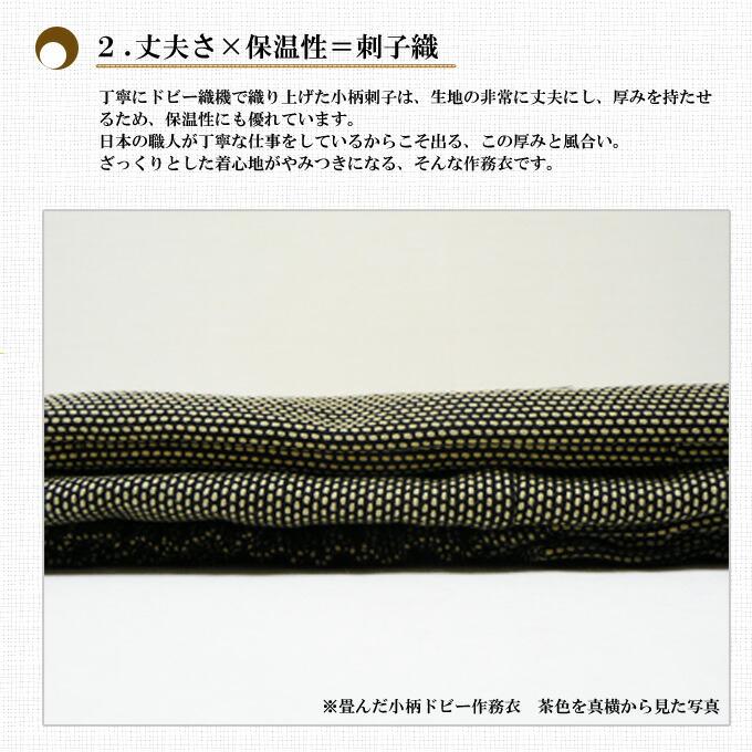 秋冬のおすすめ日本製小柄ドビー作務衣