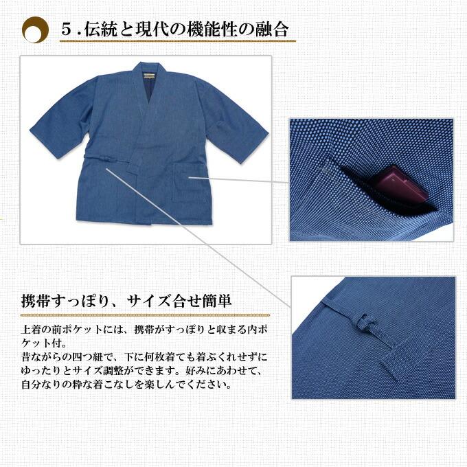 秋冬のおすすめ日本製小柄ドビー刺子作務衣