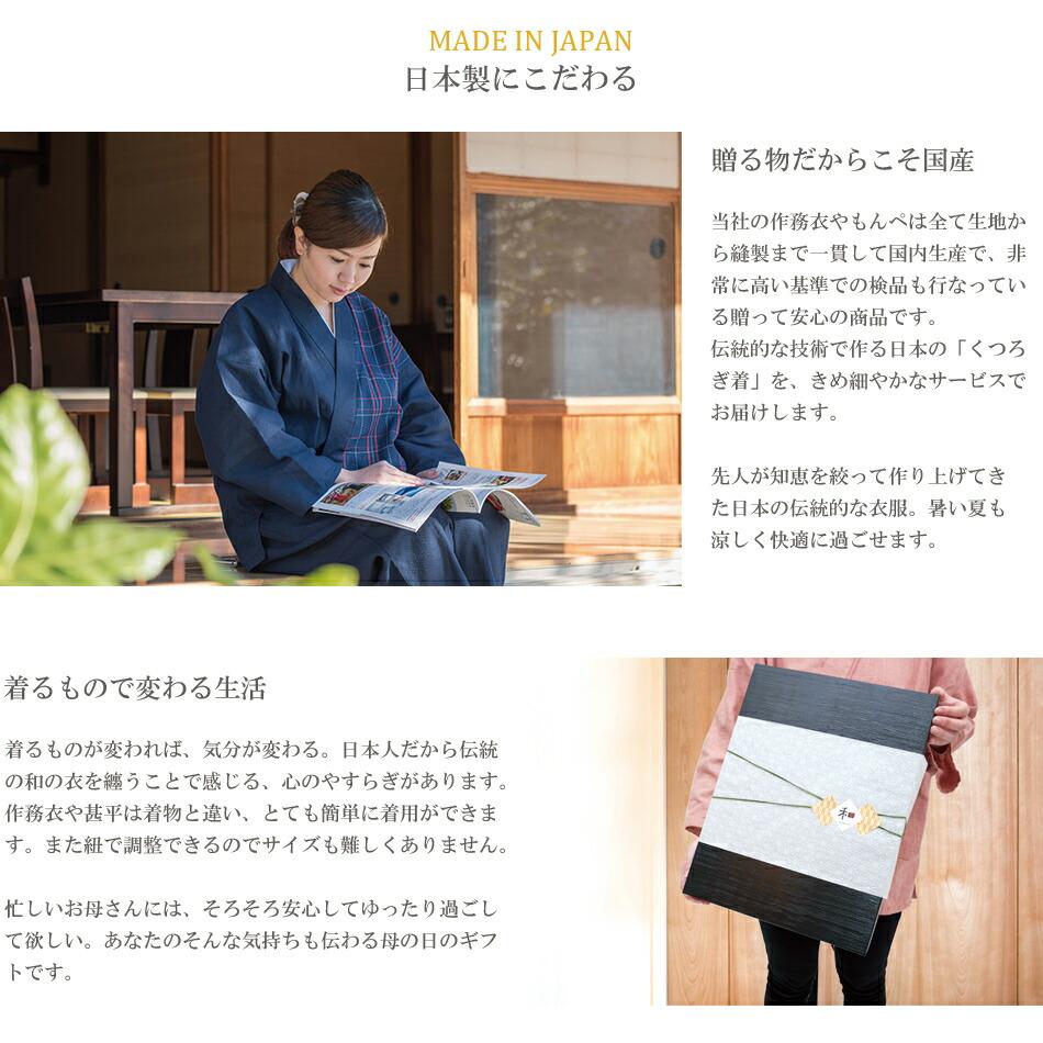 2015母の日キャンペーン作務衣