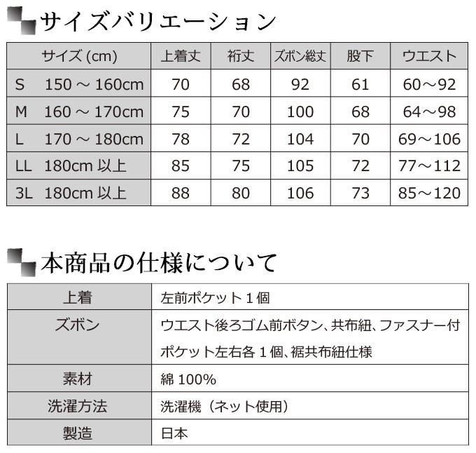 日本製小柄ドビー作務衣はサイズバリエーションが豊富