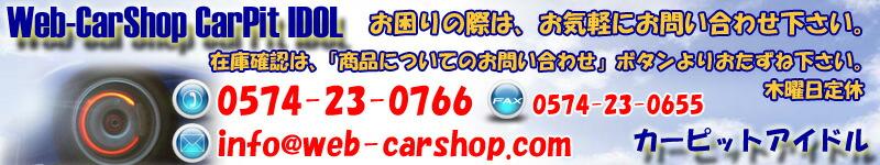 web-carshop������������å����͡��'֤Υѡ��Ĥ��갷�äƤ���ޤ���