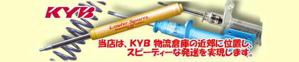 KYB(カヤバ)