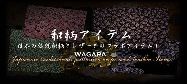 日本の伝統和柄/ちりめん友禅とレザーとのコラボアイテム