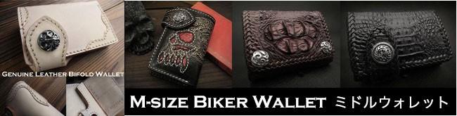 ミドルウォレット/Mid-Size Biker Wallets