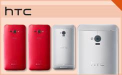 au_HTCシリーズ