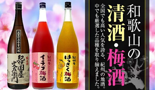"""""""和歌山の地酒・梅酒"""