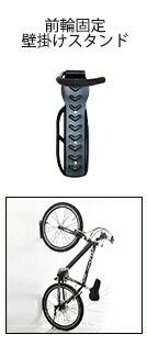 自転車の 自転車 壁掛けスタンド : 市場】自転車 スタンド 壁掛け ...