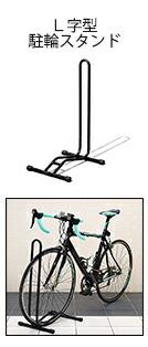 楽天市場】自転車 スタンド ...
