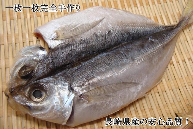 干物 ゴマサバ ごまさば 胡麻鯖