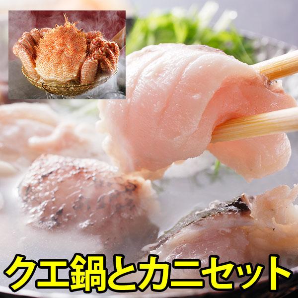 カニ 蟹 かに くえ 九絵 クエ 鍋 くえ(クエ)鍋 天然くえ