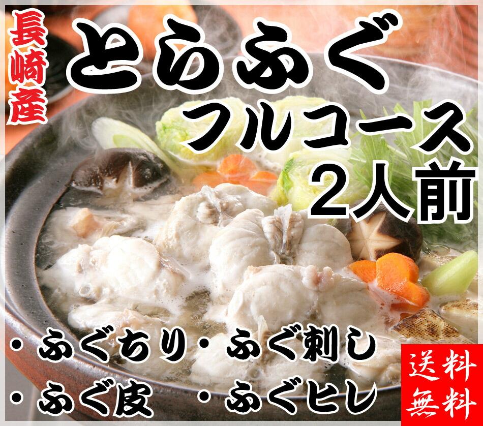 ふぐ フグ ふぐちり フグチリ なべ 鍋 長崎