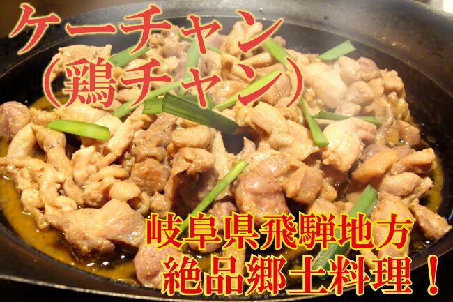 ケーちゃん 鶏肉 バーベキュー 鶏肉から揚げ