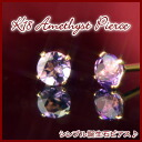 Total 3000 pairs surpassed! K18 natural Amethyst earrings ★ simultaneously 3 each order with delivery!