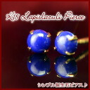 Total 3000 pairs surpassed! K18 natural lapis lazuli earrings ★ simultaneously 3 each order with delivery!