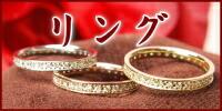 誕生石・宝石のヨコヤマ リングランキング