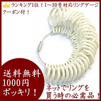 リングゲージ1〜30号★クーポン付!指輪のサイズ測り