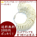 Ring No. 1-30 with the coupon! Measure ring size ★