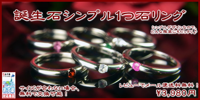 One stone amulet for an easy delivery 3,980 yen stone ring